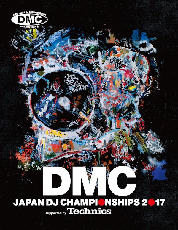 DMC2016_visual
